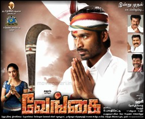 VENGHAI 2011 tamil mp3 movie song review