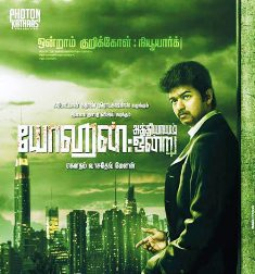 Vijay-Gautham Menon Yohan Film Updates