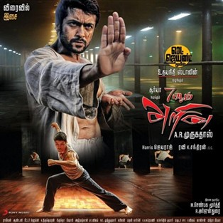 7am Arivu 2011 tamil mp3 movie song review- hit or flop