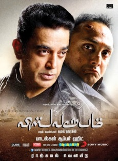 Vishwaroopam Will release Tomorrow or Not