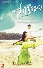 Ethir Neechal movie hit or flop review