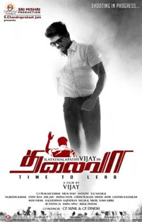 Finally Thalaivaa to hit screens on Tuesday 20th In Tamilnadu